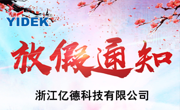 Zhejiang Yide Technology Co., Ltd. Ching Ming Festival holiday notice
